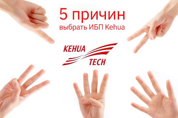 5 причин выбрать ИБП Kehua