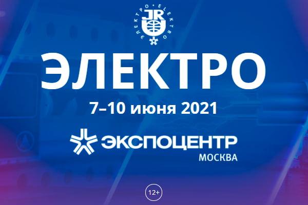 Компания Kehua Tech примет участие в международной выставке «Электро - 2021»
